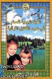 كتاب الحياة اليومية للمسلم في ضوء الأخلاق القرآنية