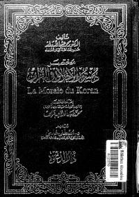 كتاب مختصر دستور الاخلاق في القرآن