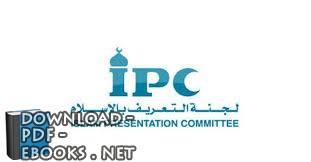 لجنة التعريف بالاسلام