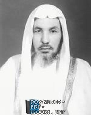 كتب سعد بن عبد الله الجنيدل