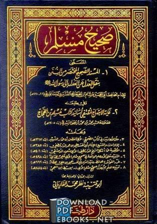 كتاب صحيح مسلم (طبعة طيبة)