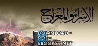 كتاب الإسراء والمعراج محمد متولي الشعراوي