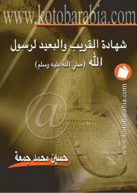 كتاب شهادة القريب و البعيد لرسول الله صلى الله عليه و سلم