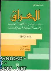 كتاب العراق
