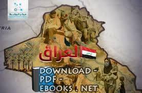 كتاب  الكتابة في العراق القديم