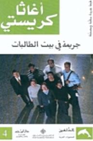 كتاب جريمة فى بيت الطالبات