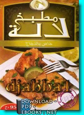 كتاب  حلويات شرقيةمطبخ لالة