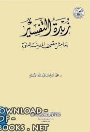كتاب زبدة التفسير بهامش مصحف المدينة المنورة