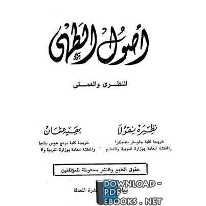 كتاب اصول الطهي النظرى والعملى
