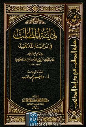 ❞ كتاب  نهاية المطلب في دراية المذهب ❝
