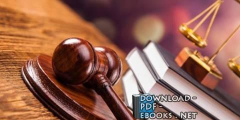كتاب القانون الدولي الخاص