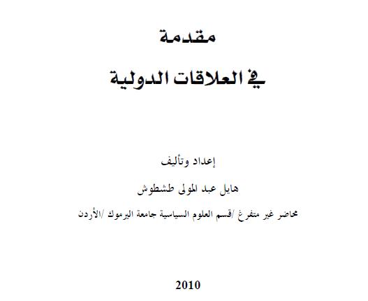 كتاب مقدمة في العلاقات الدولية
