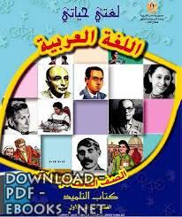 كتاب اللغة العربية للصف الثالث الاعدادى الترم الاول