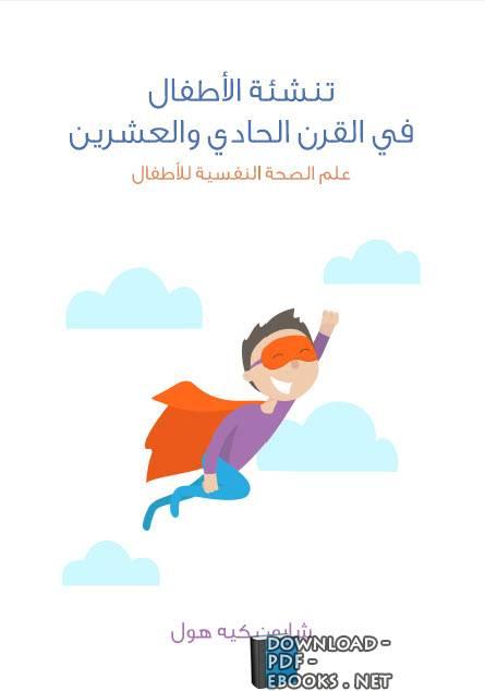 كتاب تنشئة الأطفال فى القرن الحادى و العشرين : علم الصحة النفسية للأطفال