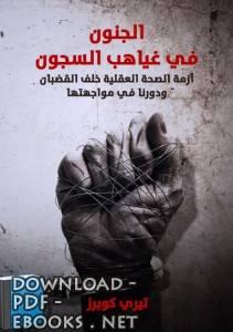 كتاب الجنون فى غياهب السجون