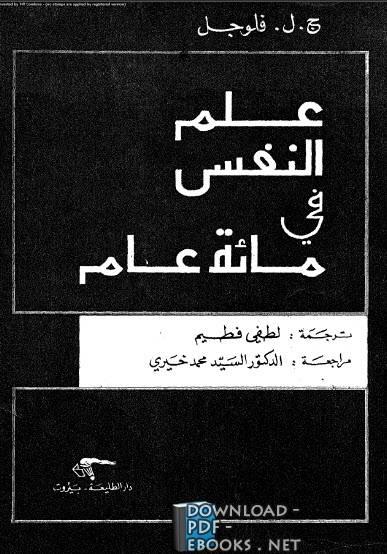 كتاب علم النفس فى مائة عام