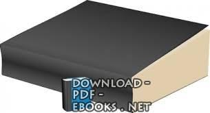 كتاب نزهة المجالس ومنتخب النفائس الجزء الأول