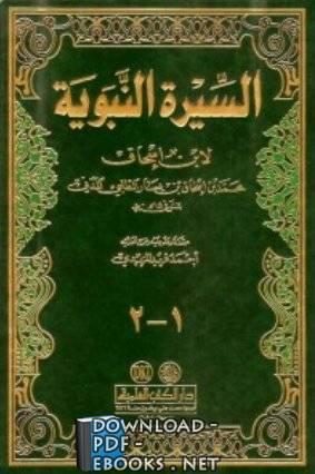 كتاب السيرة النبوية (ابن إسحاق ط العلمية)