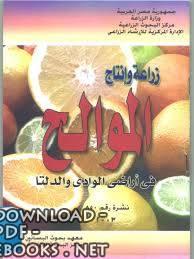 كتاب زراعة وإنتاج الموالح