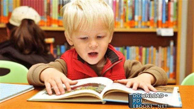 كتاب تعليم القراءة والكتابة الممتعة لرياض الأطفال