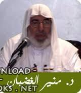 منير محمد الغضبان