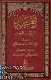 كتاب  فتح المجيد شرح كتاب التوحيد (ط السلام)
