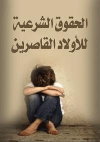 كتاب الحقوق الشرعية للأولاد القاصرين