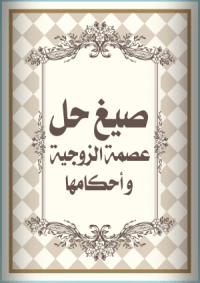 ❞ كتاب صيغ حل عصمة الزوجية وأحكامها ❝