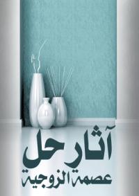 كتاب آثار حل عصمة الزوجية