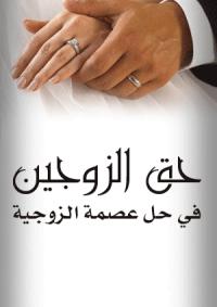 كتاب حق الزوجين في حل عصمة الزوجية