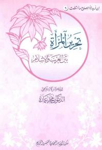 كتاب تحرير المرأة بين الغرب والاسلام