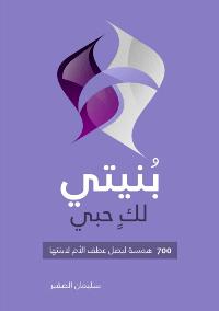 كتاب بُنيتي لك حبي [ 700 همسة ليصل عطف الأم لأبنتها ]