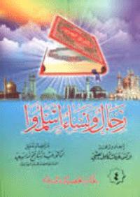 كتاب رجال و نساء اسلموا
