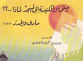 كتاب رحلتي من الكنيسة الى المسجد لماذا…؟