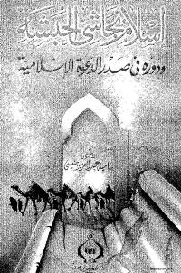 كتاب إسلام نجاشي الحبشة ودوره في صدر الدعوة الإسلامية