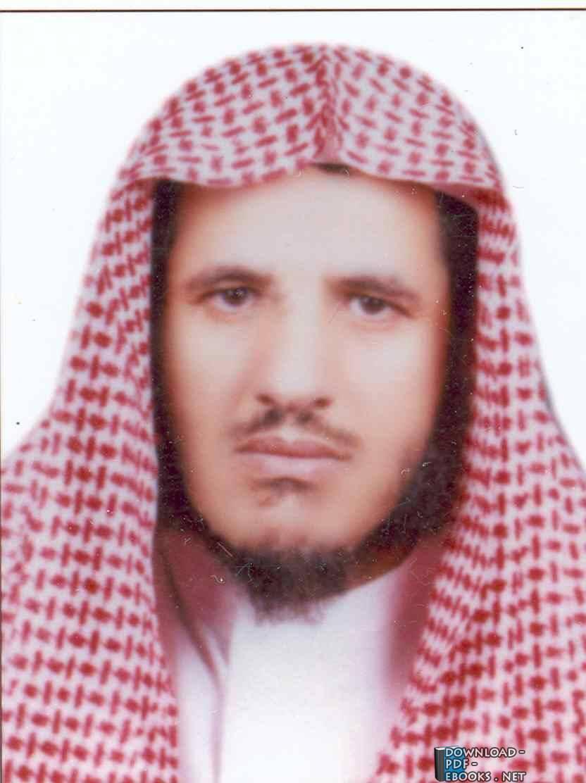 عبد الله بن عبد العزيز حمادة الجبرين