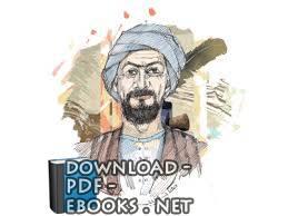 كتب محمد بن أحمد بن إياس الحنفي