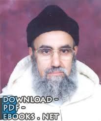 الشاهد بن محمد البوشيخي