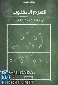 كتاب الهرم المقلوب (تاريخ تكتيكات كرة القدم)