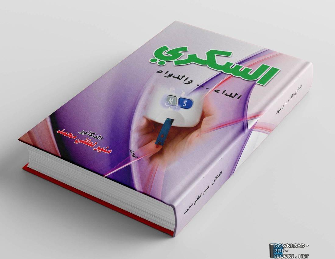 كتاب السكري الداء ...والدواء