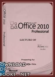 كتاب نسخة  access 2010 اكسس 2010 واجهة عربية