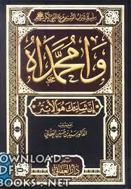 كتاب  وامحمداه إن شانئك هو الأبتر مجلد 1