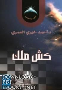 ❞ كتاب كش ملك ❝  ⏤ احمد خيرى العمرى