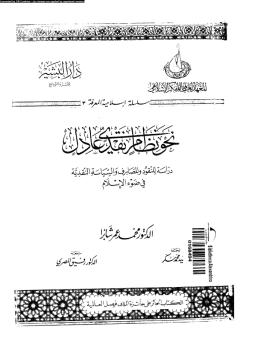كتاب  نحو نظام نقدي عادل - دراسة للنقود والمصارف والسياسة النقدية في ضوء الإسلام
