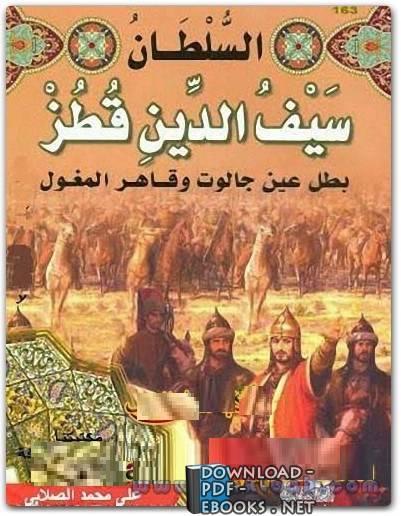 كتاب السلطان سيف الدين قطز ومعركة عين جالوت