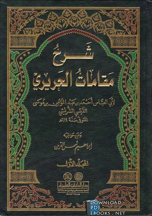 كتب أحمد بن عبد المؤمن الشريشي