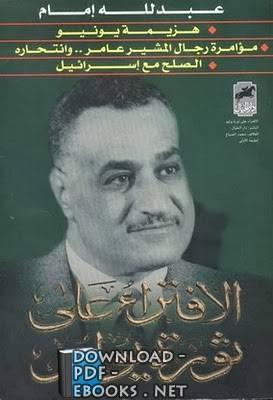 عبد الله إمام