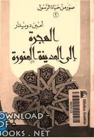 كتاب الهجرة الى المدينة المنورة