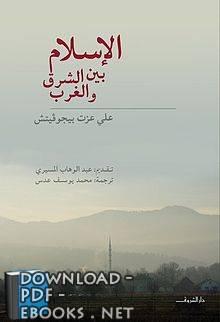 كتاب الإسلام بين الشرق والغرب
