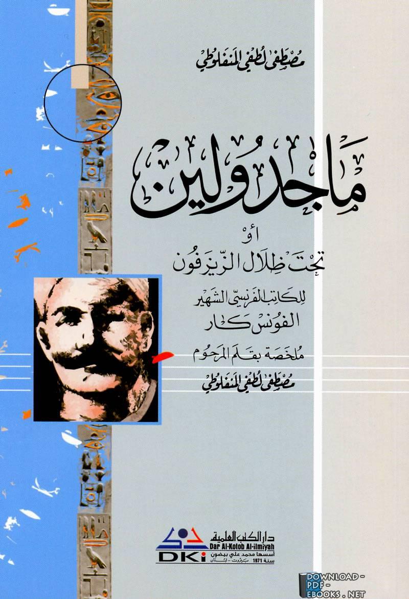 ❞ كتاب ماجدولين ❝  ⏤ مصطفى لطفي المنفلوطي